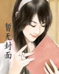 仙女沦落悲鸣曲(全)最新章节列表,仙女沦落悲鸣曲(全)全文阅读